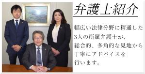 弁護士紹介2